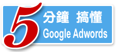 5分鐘搞懂 Google Adwords