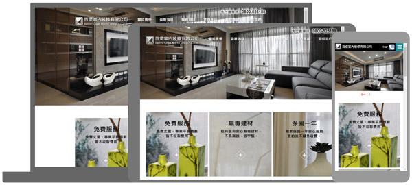 艾肯數位網頁設計作品:旌堡室內裝修設計